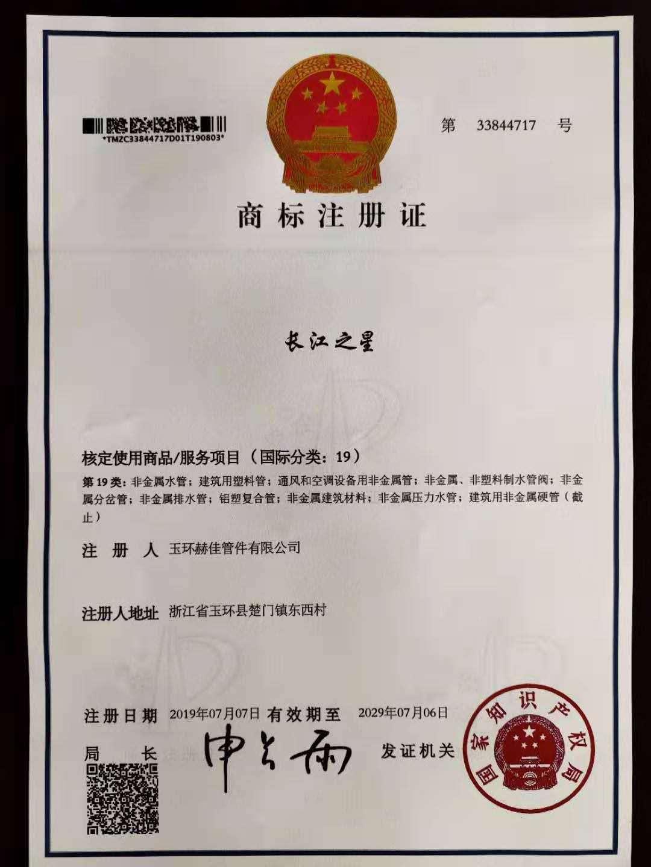 长江之星品牌